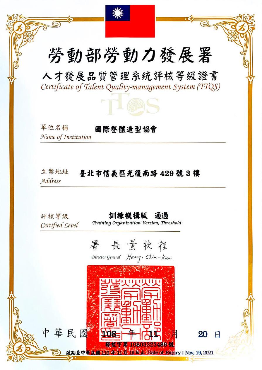 勞動部勞動力發展署,人才發展品質管理系統平核等級証書